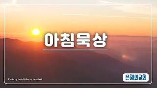 [191017 아침묵상] 전 1:2 은혜의교회 (강북구…