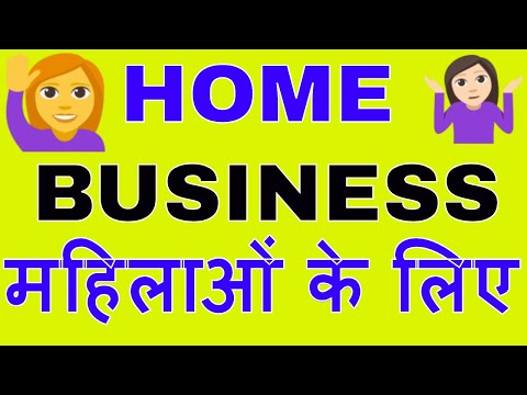 Home Business Ideas For Women In India Artificial Jewelry Selling Hindi