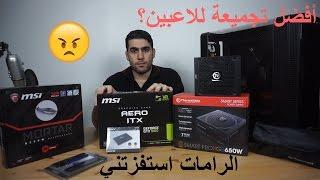 تجميعة PC للالعاب 3500 درهم 900$ الترا 2017 Full HD 1080p - الجزء 1: القطع و سبب اختيارها و Unboxing