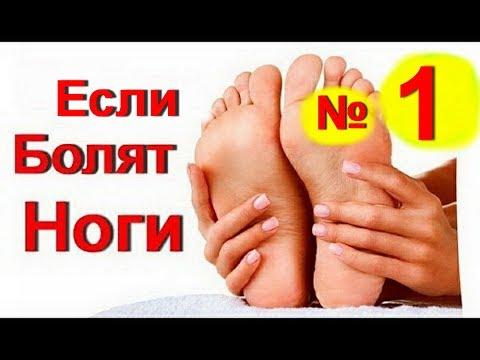 Болят ноги ниже колен и отекают ноги