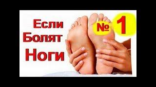 видео Как лечить боль в суставах народными средствами часть 1