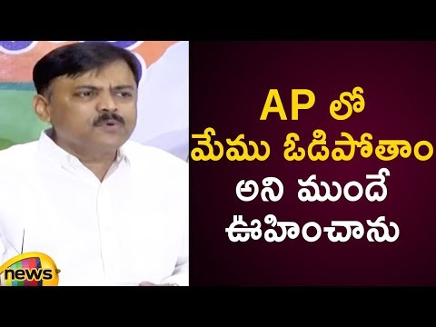 GVL Narasimha Rao Comments Over BJP Defeat In AP | GVL Narasimha Rao Press Meet | Mango News