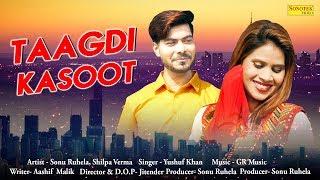 Taagdi Kasoot || Sonu Ruhela & Shilpa Verma || Yushuf khan || Latest Haryanvi Song 2018 #Sonotek
