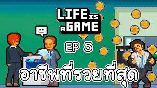 อาชีพที่รวยที่สุด [ Life is a game EP 5 ] [ CatZGamer ] [ เกมมือถือ ]