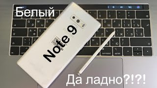Galaxy Note9 Alpine White (Белый)Распаковка