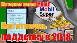 Новинка! Моторное масло Mobil в 2018. Как отличить оригинал от подделки прямо в магазине