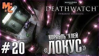 Прохождение Warhammer 40,000 Deathwatch [Часть 20] Осада корабля-улья Локус