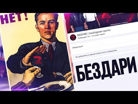 НОВЫЙ СЕРВЕР ОТ REVENT RP - ГОВНО RED FIRE RP