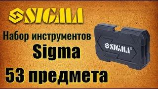 ???? Обзор! Sigma 6003521 набор инструментов 53 предмета