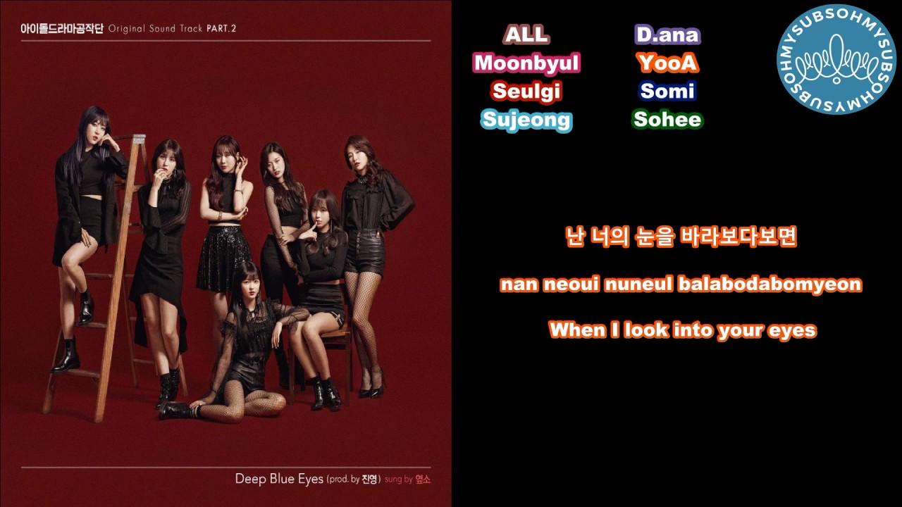 옆소/옆집소녀 (Girls Next Door) - Deep Blue Eyes (Prod. B1A4