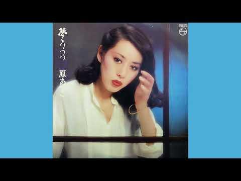 原あつこ「にごり雨」1980