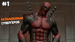 Deadpool Прохождение на русском Часть 1 Безбашенный супергерой