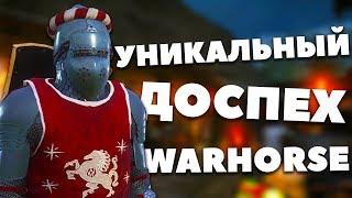 ДОСПЕХИ WARHORSE! - Kingdom Come: Deliverance