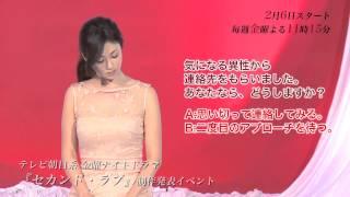 テレビ朝日系 金曜ナイトドラマ 『セカンド・ラブ』 毎週金曜よる11時15...