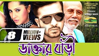 Bangla Movie | Daktar Bari || Full Movie || Shakib Khan | ATM Shamsuzzaman | Amit Hasan | 2017