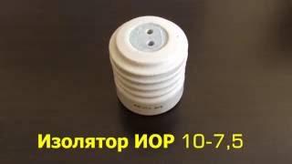 Изолятор ИОР 10 7,5(Изолятор ИОР-10-7.5 предназначен для изоляции и механического крепления токоведущих частей в электрических..., 2016-06-01T11:20:13.000Z)