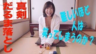 鈴木ゆき だるま落とし グラビア学園 Play with traditional Japanese toys Yuki Suzuki 鈴木ゆき 動画 20