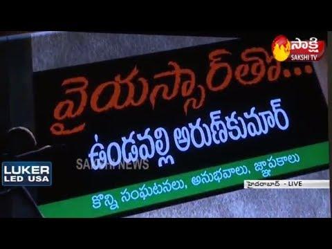 Undavalli with YSR Book Launch Live | Short film about YSR