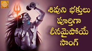 2019 Lord Shiva Popular Song | Lord Shiva Telugu Songs | Jaya Mahadeva Lord Shiva Song|Devotional TV