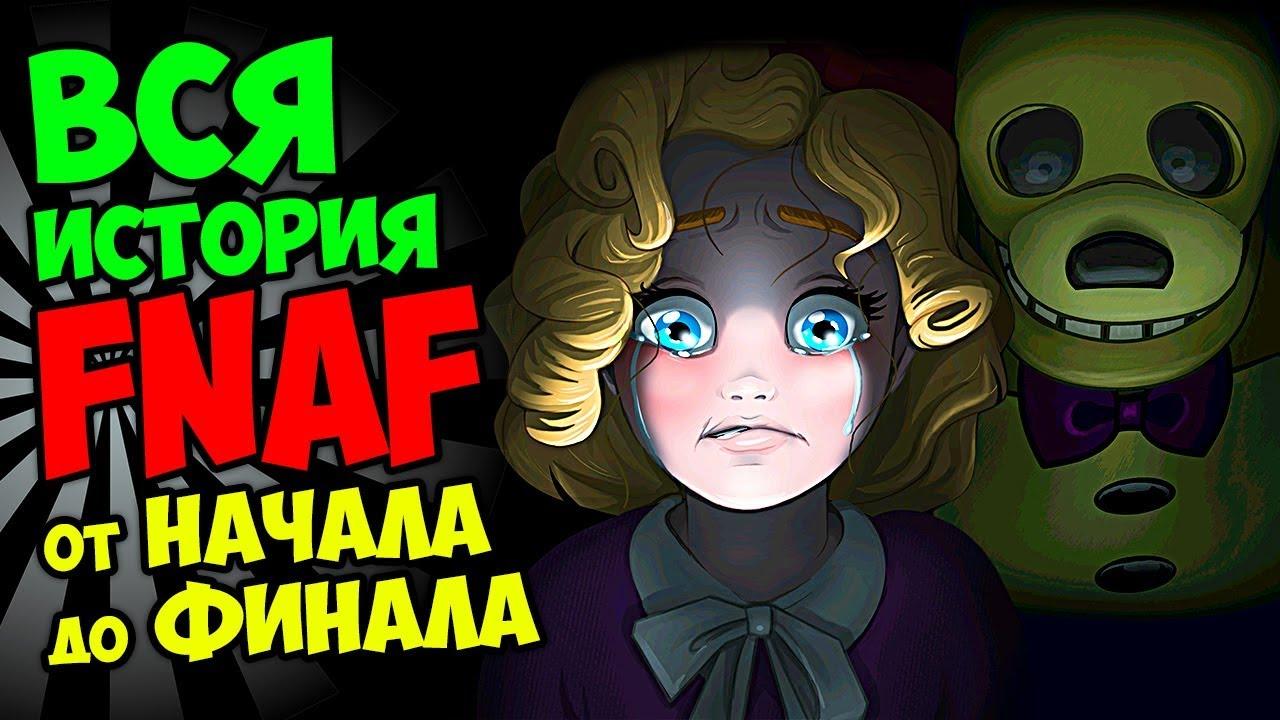 FNAF ПОЛНОСТЬЮ ВЕСЬ СКРЫТЫЙ СЮЖЕТ и ВСЯ ИСТОРИЯ СЕРИИ ИГР ФНАФ!!! FNAF 1 - FNAF 6 ALL STORY | новый заработок в интернете автопилоте