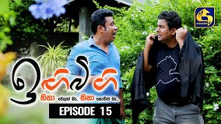 IGI BIGI Episode 15 || ඉඟිබිඟි II 25th July 2020 Thumbnail