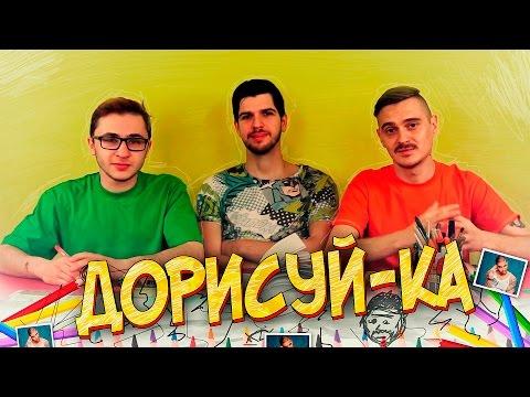 BLACKSTARная ДОРИСУЙ-КА! (ft. Руслан Усачев)