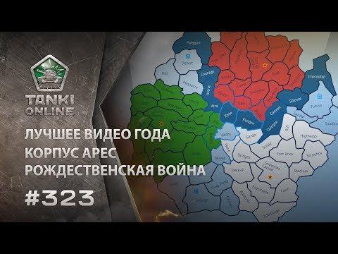 ТАНКИ ОНЛАЙН Видеоблог №323