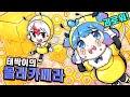 쁘~허~그~림~테~스~트~ 태싹이가 만든 태쁘를 낚은 꿀벌 파쿠르?! (마인크래프트) - YouTube