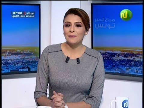 قناة نسمة : صباح الخير تونس ليوم الخميس 25 جانفي 2018