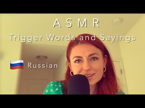 ASMR 😴 Whispering Trigger Words and Sayings in Russian