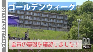 【Vlog:2021.05.03】ゴールデンウィークの練習