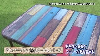 LOGOS「グランベーシック 丸洗いテーブルシリーズ」 説明動画です.