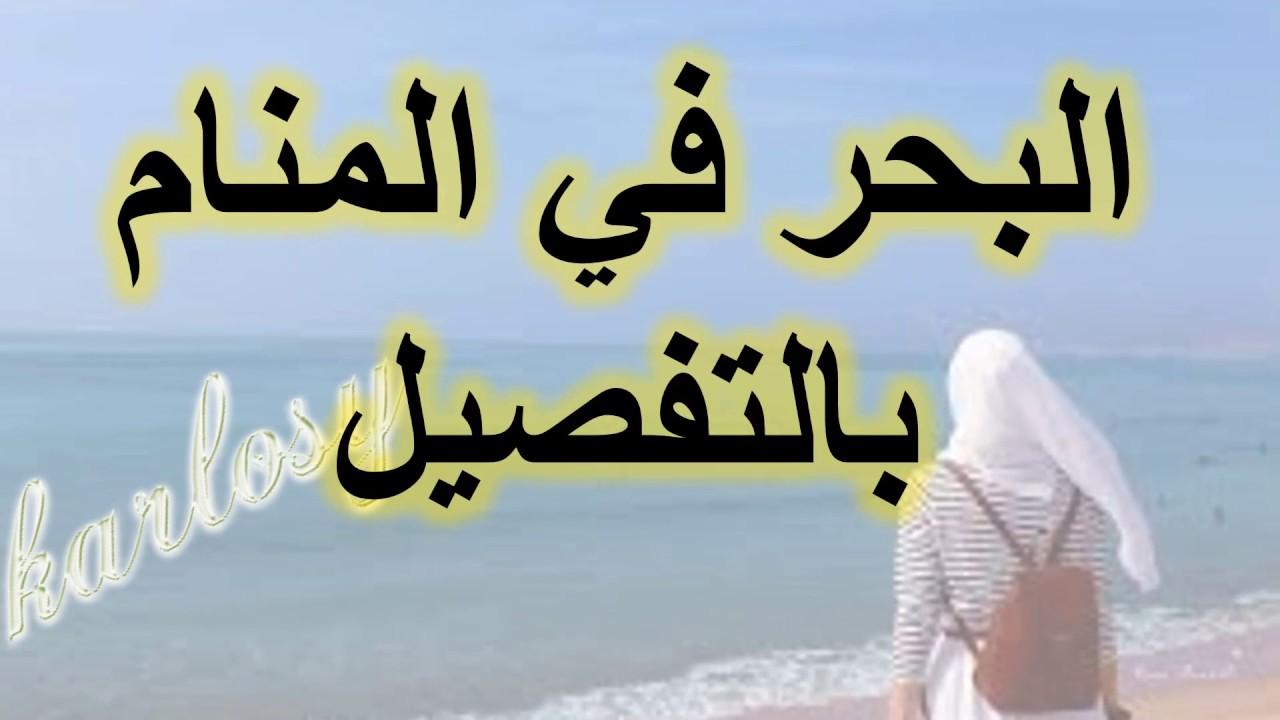 تفسير حلم البحر في المنام بالتفصيل رؤية حلم البحر لابن سيرين للحامل للمتزوجة للعزباء