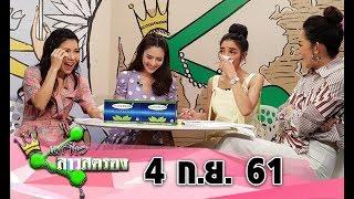 แชร์ข่าวสาวสตรอง I 4 ก.ย. 2561 Iไทยรัฐทีวี