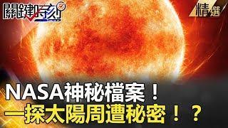 NASA神秘檔案!一探太陽周遭秘密!? - 關鍵時刻精選 黃創夏 丁學偉 傅鶴齡