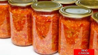 ЛЕЧО с Рисом | Lecho with Rice