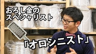 飯田結太 マツコの知らない世界で話題を生んだ、おろし金のスペシャリス...
