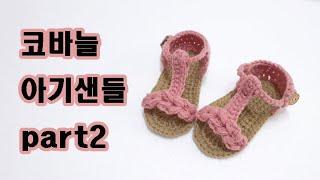 코바늘아기샌들part2/코바늘아기덧신/crochetba…