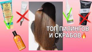 ЛУЧШИЕ СКРАБЫ И ПИЛИНГИ 2020 как правильно выбрать уход за волосами