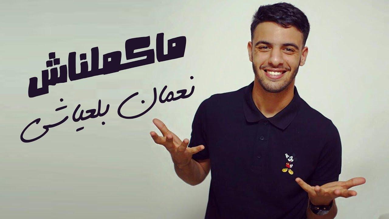Nouamane belaiachi - Makemlnach l  نعمان بلعياشي - ماكملناش
