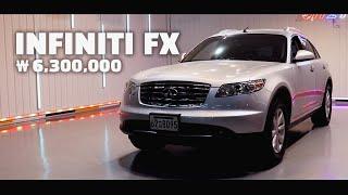 ★인피니티 FX FX35★저렴한 가격에 당신도 수입차의…