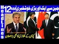 Big Great News From China | Headlines 12 AM | 19 January 2019 | Dunya News