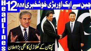 Big Great News From China | Headlines 12 AM | 19 January 2019 | Dunya News