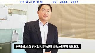 박노성원장 입시강의 17  예비고1, 겨울방학공부계획