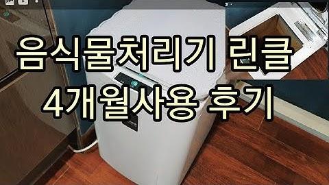 🔍음식물처리기 추천, 린클 미생물처리기4개월 사용후기