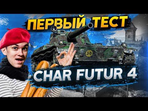 ПЕРВЫЙ ТЕСТ Char Futur 4  НА ОСНОВЕ!