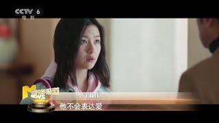 """戳泪点!《宠爱》于和伟、李兰迪演绎""""中国式父女""""关系【中国电影报道   20200108】"""