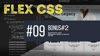 Flex CSS || Верстка Интернет Магазина - #9 || Уроки Виталия Менчуковского