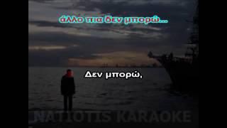 ΔΕΝ ΜΠΟΡΩ karaoke (Αλκίνοος Ιωαννίδης)