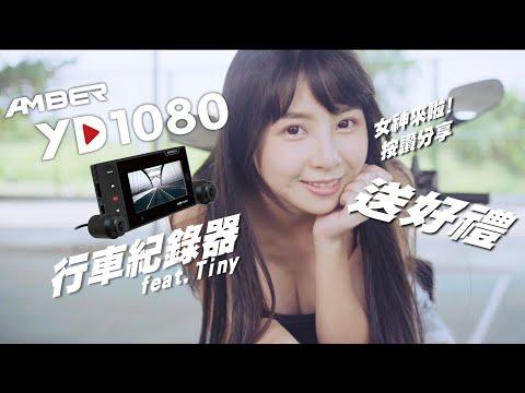 AMBER X 超激人 | YD1080 - YAMAHA車種專用 | 女神來啦!!!!!! | feat.Tiny